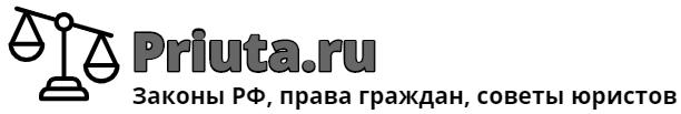 Priuta.ru